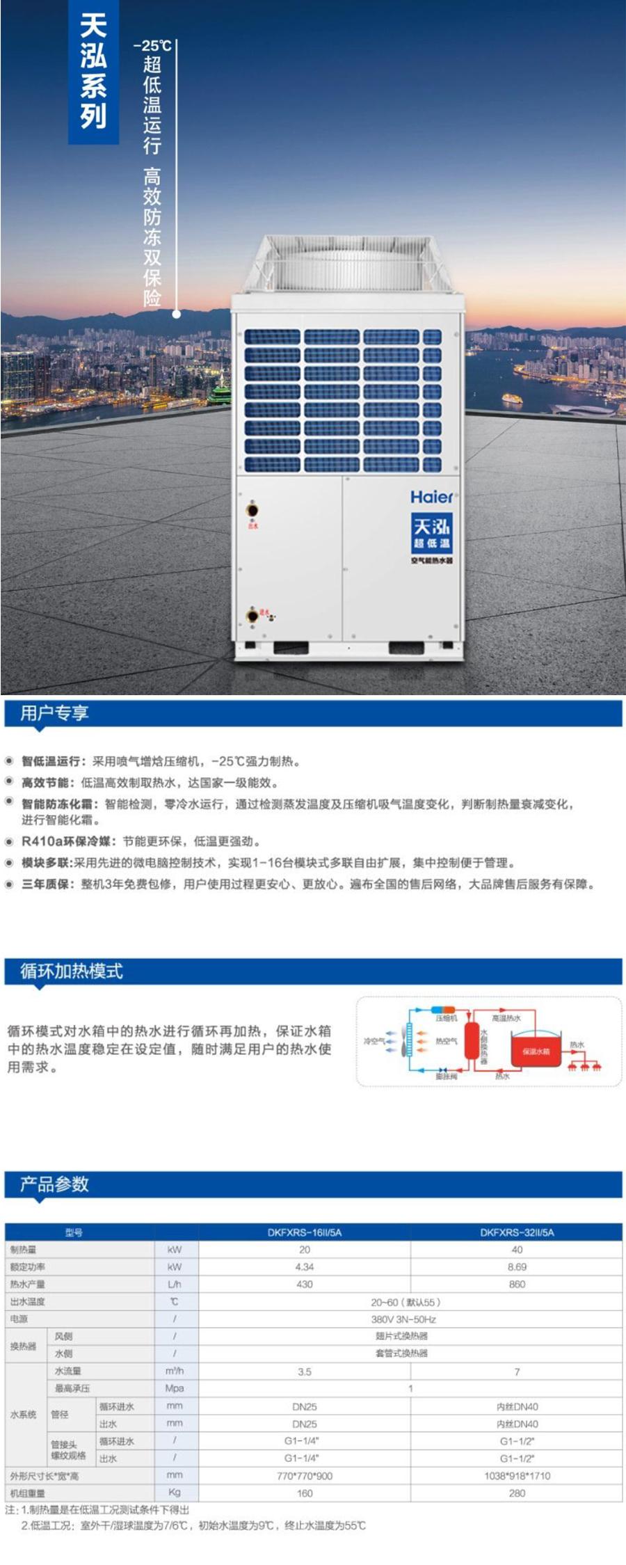 天泓超低温热泵